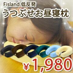 FISLAND低反発うつぶせお昼寝まくら65mm厚