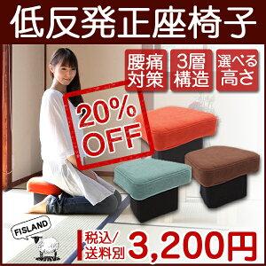 【アウトレット】【20%OFF】純日本製100% Fisland 低反発 クッション 正座椅子…