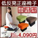 純日本製100% 高品質 低反発クッション 正座椅子 低反発 クッション 椅子 腰痛対策 腰痛 新色 オレンジ 緑 ライトグリーン ダークブ..