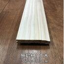 ラジアータパイン無垢材巾木3600*60*9無塗装品