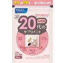 ファンケルFANCL 20代のサプリメント 女性用 10〜3...