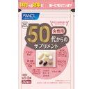 ファンケルFANCL 50代からのサプリメント 女性用 10〜30日分...