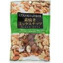 くだもの屋さんの木の実 素焼ミックスナッツ 86g デルタインターナショナル【RH】
