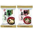 お吸い物セット 松茸/鯛 10食×2 フリーズドライ アマノフーズ【TM】