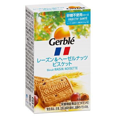 ジェルブレ Gerble レーズン&ヘーゼルナッツ ポケットサイズ 58g 砂糖不使用 大塚製薬 栄養機能食品【RH】