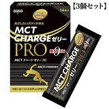 【送料無料】MCT CHARGE ゼリーPRO 15g×14本入【3個セット】 日清オイリオ【RH】