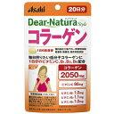 ASAHI アサヒ Dear-Natura ディアナチュラ スタイル コラーゲン 20日(120粒) アサヒグループ食品【RH】 1