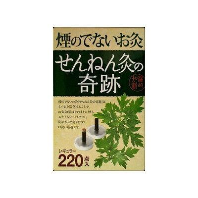 せんねん灸の奇跡 レギュラー 220点入 セネファ 温熱 磁気【RH】
