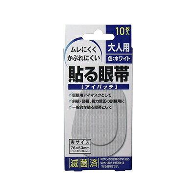 衛生日用品・衛生医療品, 眼帯  10 PT