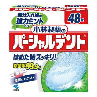 デンタルケア, 入れ歯安定剤  48g RH