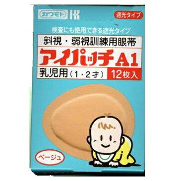 アイパッチA1 1・2才用 12枚入 川本産業【PT】