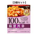 マイサイズ 麻婆丼 120g【3個セット】大塚食品 レトルト【RH】 その1