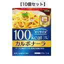 マイサイズ カルボナーラ【10個セット】大塚食品【RH】