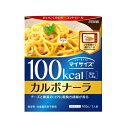 マイサイズ カルボナーラ 100g 大塚食品【RH】