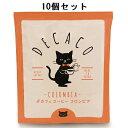 【メール便 送料無料】DECACOコロンビア ドリップバッグ【10個セット】【KC】デカコ デカフェ カフェインレス