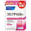 ファンケル FANCL コエンザイムQ10 約90日分(徳用3袋セット)1袋(60粒)×3