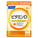 ファンケル FANCL ビタミンD 約30日分(30粒) 健康食品 健康 ビタミン サプリ 栄養補助食品
