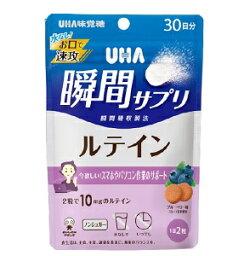 瞬間サプリ ルテイン 30日分 UHA味覚糖【PT】