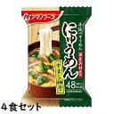 にゅうめん すまし柚子 13.0g【4食セット】 フリーズドライ アマノフーズ【TM】