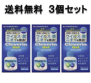 クレベリン 60g クレベリン 60 クレベリンg ウィルス 風邪 インフルエンザ 対策 インフル...