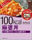 マイサイズ 麻婆丼 120g【3個セット】大塚食品 レトルト...