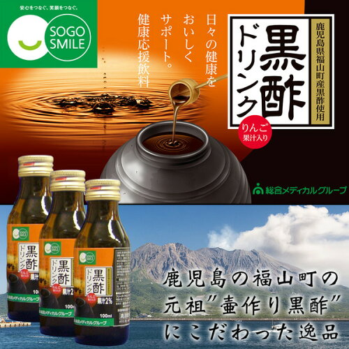 黒酢ドリンク 100ml×50本 栄養機能食品 くろず くろ酢
