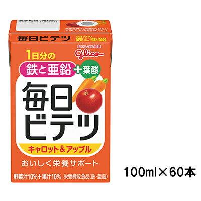 送料無料 栄養機能食品 毎日ビテツキャロット&アップル 1ケース(100ml×60本)アイクレオ株式会社【RH】