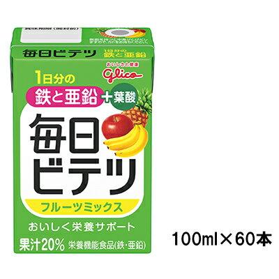 送料無料 栄養機能食品 毎日ビテツフルーツミックス 1ケース(100ml×60本)アイクレオ株式会社【RH】