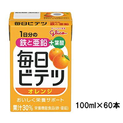 送料無料 栄養機能食品 毎日ビテツオレンジ 1ケース(100ml×60本)アイクレオ株式会社【RH】