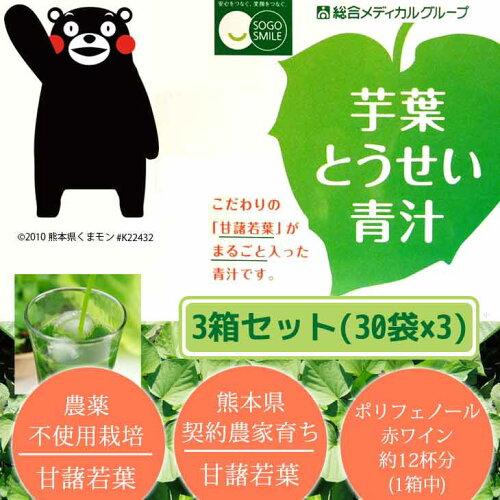 芋葉とうせい青汁3箱セット 1箱(30袋):約15〜30日分 青汁