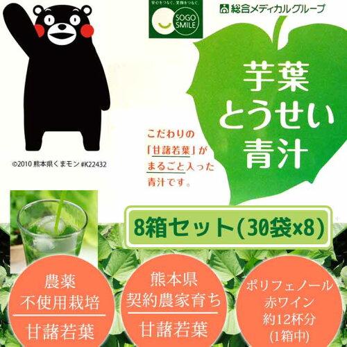 青汁芋葉とうせい青汁 8箱セット 1箱(30袋):約15〜30日分 青汁