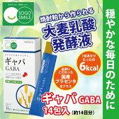 【定期購入】【送料無料】ギャバ(GABA)14包入 発酵大麦エキス
