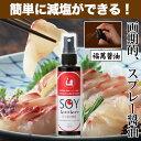 しょうゆ 減塩 スプレー醤油毎日の食卓で楽しく減塩「ZIP」7/8【NHK「あさイチ」で紹介されまし...