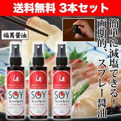 【NHK「あさイチ」で紹介されました 6/26】しょうゆ 減塩 スプレー醤油毎日の食卓で楽しく減塩...
