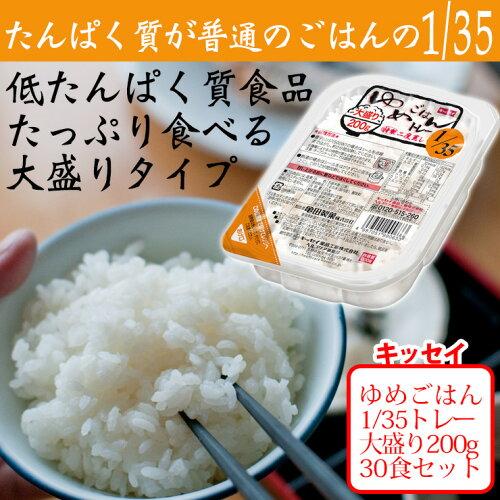 キッセイ ゆめごはん1/35トレー大盛り 200g×30食低たんぱく ご飯