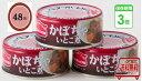 防災食 非常食 お惣菜缶詰 かぼちゃいとこ煮 60g 48缶入/箱 3年保存 防災食セット ベターホーム