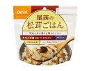 【bousai−anzen】防災食 非常食 アルファ米 松茸ごはん 100g 50袋/箱 尾西食品【bousai−anzen】