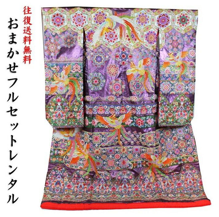【レンタル】2着目プラン/レンタル色打掛/紫地 高級相良刺繍サラサ鳳凰文/紫色 豪華絢爛・点描画のような立体感/花嫁和装