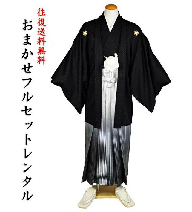 【レンタル】紋付袴レンタル/おまかせフルセット/着物は高級感のある地模様入り/袴は上品なボカシ柄/レンタル紋付 結婚式