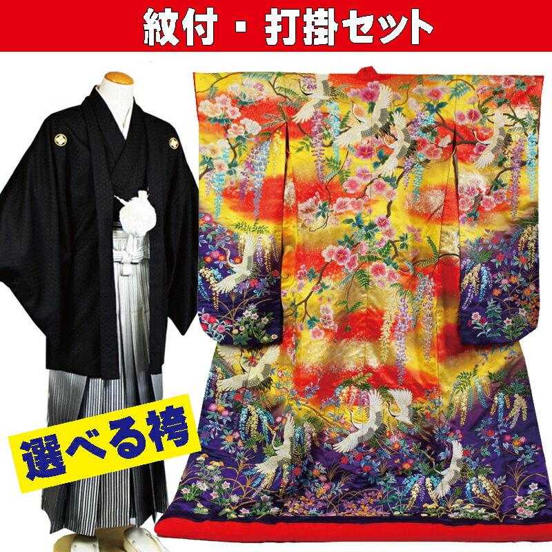【レンタル】紋付 色打掛 おまかせフルセットレンタル/相良刺繍赤モヤ紫花の園/朱色地に黄色のモヤがが印象的/花嫁和装