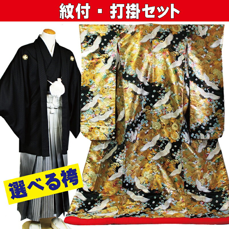 【レンタル】紋付 色打掛 おまかせフルセットレンタル/グリーン菊に牡丹/個性的な色打掛。洋髪にもぴったり/花嫁和装