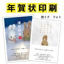 年賀状印刷 20枚 【割トク-フォト-】【年賀状】【年賀状