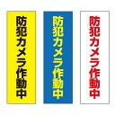メール便OK! 防犯カメラ作動中 注意プレート 100×320mm 黄/青/白