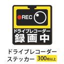 【300枚以上のご注文限定・1枚20%OFF】 ドライブレコーダー ...