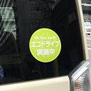 【メール便OK!】安全運転 ステッカー エコドライブ 【横100...