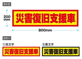 特殊車両誘導車800x200mmマグネットシート車用高輝度反射材使用