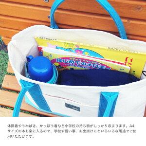 レッスンバッグ/スクールバッグ/QNORQ/通学/男の子/女の子/国産帆布/日本製