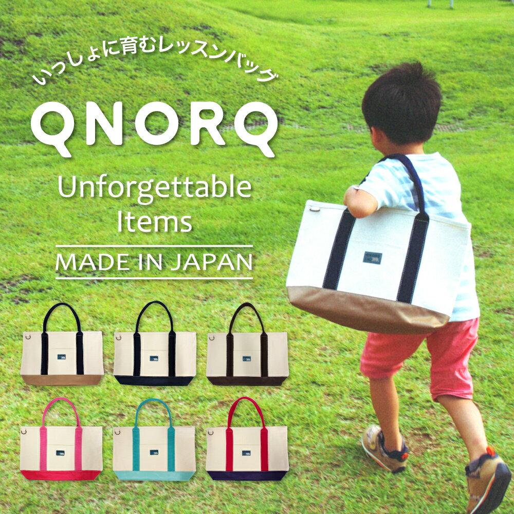 レッスンバッグ スクールバッグ QNORQ 通学 男の子 女の子 国産帆布 日本製