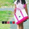 QNORQ レッスンバッグ専用 肩紐