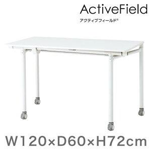 アクティブフィールド/折りたたみテーブル/角型(キャスター脚)幅120cm×奥行60cm/天板・脚:W9/ホワイト/【自社便/開梱・設置付】